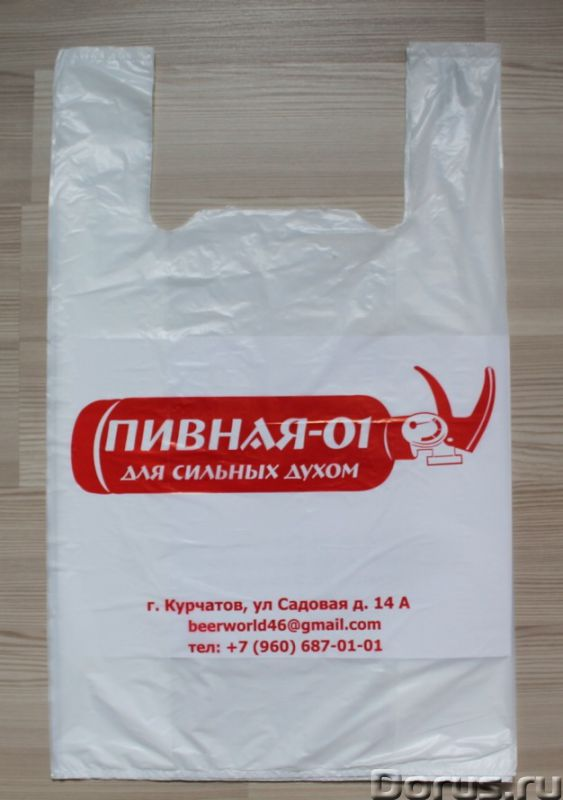 Пакеты с фирменным логотипом на заказ.Печать на пакетах.Доставка по России - Тара и упаковка - Произ..., фото 2