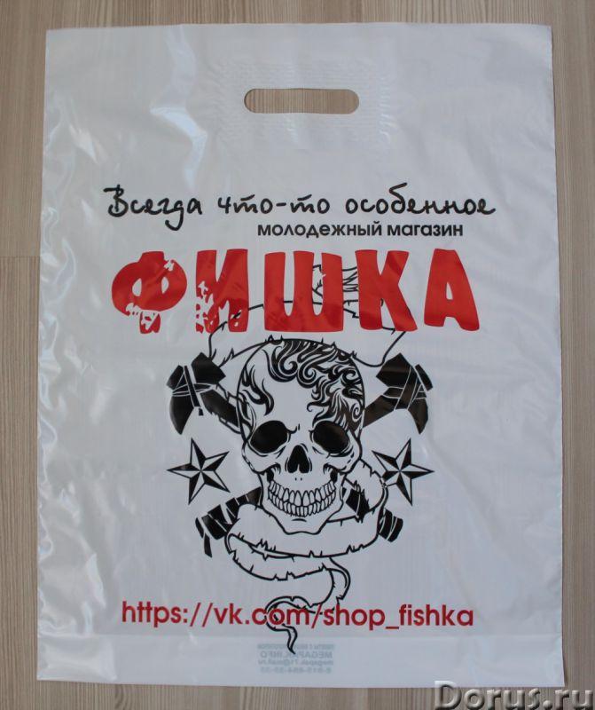 Пакеты с фирменным логотипом на заказ.Печать на пакетах.Доставка по России - Тара и упаковка - Произ..., фото 3
