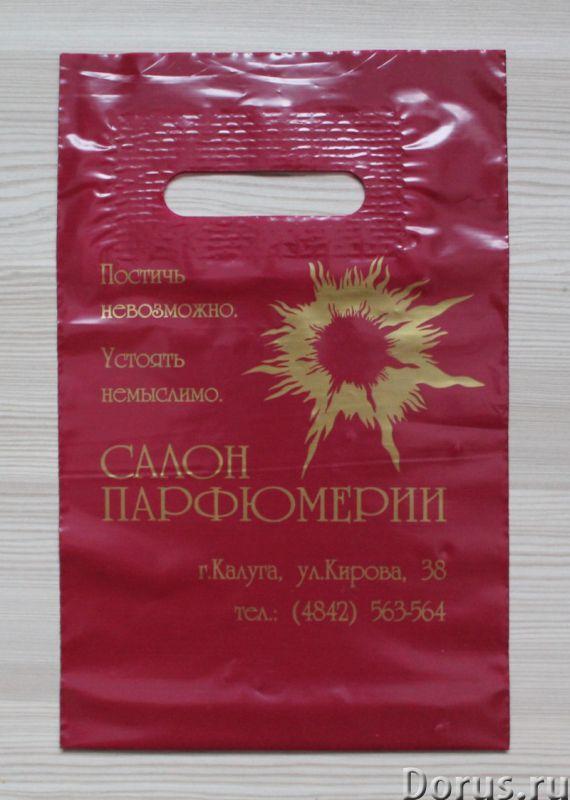 Пакеты с фирменным логотипом на заказ.Печать на пакетах.Доставка по России - Тара и упаковка - Произ..., фото 4